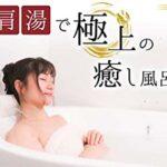 お風呂で愉しむ極上の癒し☆ おうちのお風呂に簡単に取り付けできる肩ながし湯「かた〜ゆ」