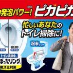 強力発泡が便器の黒ズミ汚れをしっかりクリーン☆ トイレ掃除をさぼってもさぼらなくても重宝する「さぼったリング」