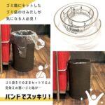 ゴミ箱の見た目がスッキリ☆ ゴミ袋をゴミ箱の中から支える「ゴミ箱すっきりバンド」