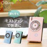 ちっちゃくてかわいい☆ 夏でも冬でも使えるクルラのポータブルミストファン「Anemo Square mini」
