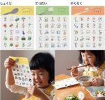 ビンゴになったり全部クリアできたらいっぱい褒めてあげたい☆ 子ども用チャレンジ型ビンゴゲーム「おこさまBINGO」