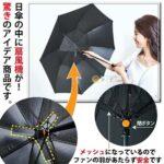 心地良い風と一緒に歩く☆ 扇風機が内蔵された「扇風機日傘」