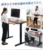 手軽に高さをアジャスト☆ 電動なので簡単に高さを調整できる「電動昇降デスク」