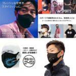 つけ心地も見た目もクール☆ 呼吸が楽なファン付きのマスク「ファン付きマスク」