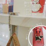 デザインがとってもキュート☆ 外出先で便利なCobbyの「バッグフック」