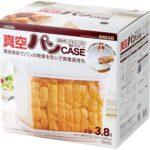 パンの乾燥を防いで鮮度を長持ち☆ 真空ポンプ付きのパン用保存容器「真空パンケース」