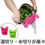 ナベやボールに取り付けてとっても便利☆ 湯切り・水切り用アタッチメント「スナップビット」