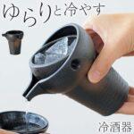 氷をのせて見た目にも涼しげ☆ 日本酒好きの方必見の酒器「冷酒器ゆらり」