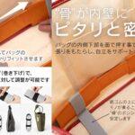 バッグを内側から支えて自立をサポート☆ 型崩れしにくくなるので使い勝手が良くなる「カバンの骨」