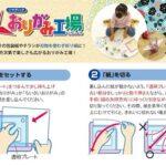 チラシなどのいらない紙をリサイクル折り紙に☆ 刃が無いので子どもが使っても安心な「おりがみ工場」