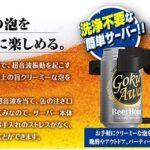 缶ビールに取り付けて極上の泡が楽しめる☆ 超音波でクリーミーな旨い泡を生み出す「ビールアワー 極泡」
