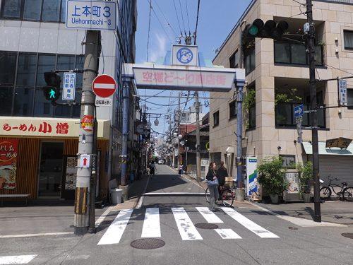 空堀ど〜り商店街